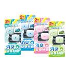 日本CARALL AIR AID冷氣孔消臭芳香劑2入