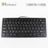 英富達 infotec KB101 78鍵 USB 有線 薄型 迷你 鍵盤
