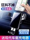 【清簡嚴選】車載手機架手機支架汽車車用車上支撐架車內導航固定吸盤式出風口