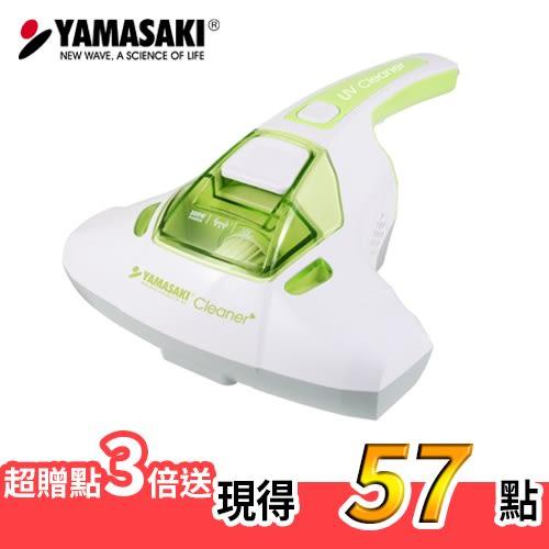 (再多贈1顆濾心)山崎手持式紫外線除螨機 SK-V4