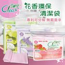 Clear可麗兒-花香環保清潔袋 小(玫瑰+茶樹精油) 3支/袋