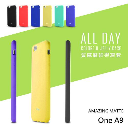 HTC One A9  韓國 Roar  磨砂軟殼手機背蓋 防指紋 滑順觸感 超薄 防摔 保護殼