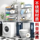 洗衣機置物架落地壁掛收納洗手間馬桶架【君來佳選】