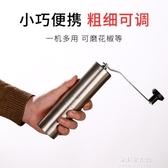 手搖磨豆機不銹鋼家用小型咖啡豆研磨機手動咖啡研磨器手磨咖啡機 朵拉朵YC