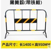 黃黑鐵馬護欄市政隔離欄可移動防撞圍欄交通設施道路公路施工圍擋 城市科技DF