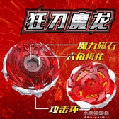 戰鬥陀螺 陀螺玩具狂刀魔龍磁力磁碟對戰磁吸戰斗盤魔幻磁鐵陀螺 交換禮物