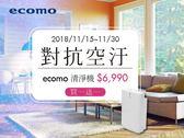 【買一送一至11/30】Ecomo ecomo AIM-AC30 AC-30 空氣清淨機 過敏 塵螨《群光公司貨》