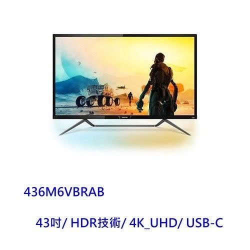 PHILIPS 電腦液晶顯示器 【436M6VBRAB】 電腦螢幕 43型 內建喇叭 HDMI DP 新風尚潮流