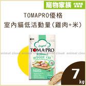 寵物家族-TOMAPRO優格-室內貓低活動量配方(雞肉+米)7kg