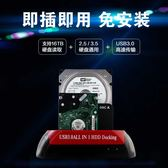 USB3.0外接硬碟盒IDE/SATA2.5/3.5吋串口並口行動硬碟座一鍵備份雙盤使用