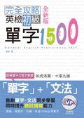 (二手書)完全攻略英檢初級單字1500(25K+1MP3)(全新版)