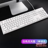 鍵盤 有線鍵盤鼠標套裝筆記本臺式電腦家用辦公游戲防水外接鍵盤【快速出貨】
