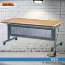 【辦公必備】 會議桌 二代可掀式 (標準型/含置物架) 373-11 折疊式 摺疊桌 折合桌 摺疊會議桌 書桌