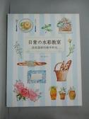 【書寶二手書T1/藝術_WGS】日常的水彩教室-清新溫暖的繪本時光