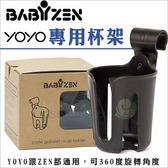✿蟲寶寶【法國Babyzen】YoYo 、Zen 嬰兒手推車 專用杯架