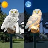 太陽能燈 太陽能地插戶外家用庭院花園防水創意貓頭鷹小型LED太陽能燈 全館免運