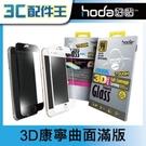 HODA iPhone 6/ 6S 4.7吋 通用 3D康寧曲面滿版鋼化玻璃貼