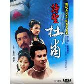 大陸劇 - 詩聖杜甫DVD 全18集 吳旗/楊靜