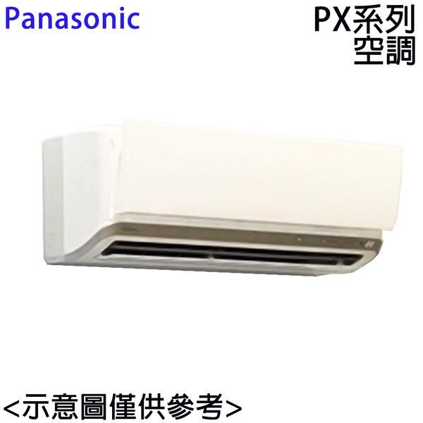 【Panasonic國際】4-6坪變頻冷暖分離式冷氣CU-PX28BHA2/CS-PX28BA2