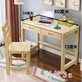 實木兒童升降學習桌家用臺學生書桌寫字桌椅套裝寫字臺 aj7094『科炫3C』