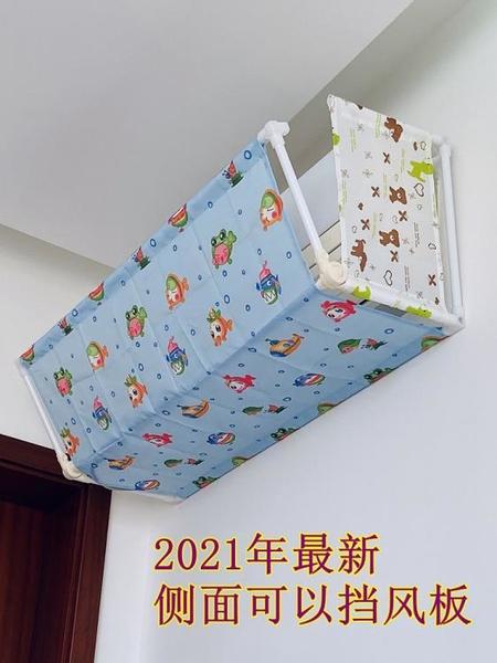 空調遮風板擋風板防直吹導風坐月子款出風口防風罩嬰兒冷氣機擋板 果果輕時尚