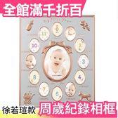 【小福部屋】日本 Ladonna 徐若瑄款 金屬相框 週歲成長紀錄 MB84-130 嬰兒小V寶【新品上架】