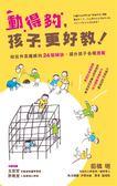 (二手書)動得夠,孩子更好教:幼兒作息權威的24個祕訣,提升孩子各種潛能