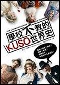 (二手書)學校不教的KUSO世界史