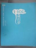 【書寶二手書T6/勵志_ZBL】1~100歲的夢_三采編輯部