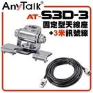 AnyTalk AT-S3D-3 無線電 對講機 固定形天線座 含3米訊號線 車用