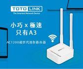 【台中平價鋪】全新 TOTOLINK A3 AC1200超世代雙頻迷你路由器 分享器