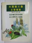 【書寶二手書T5/動植物_ATR】臺灣螢火蟲生態導覽_陳燦榮著; 張光琪圖