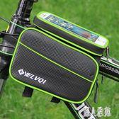 自行車包前梁包山地機車包觸屏手機包上管包防水馬鞍包騎行裝備配件 DJ8620『麗人雅苑』
