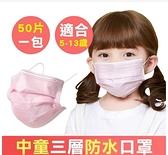 非醫療級現貨口罩 粉紅色兒童50片入6-15歲一次性兒童口罩3層 無紡布防護口罩 防塵抗菌/澤米