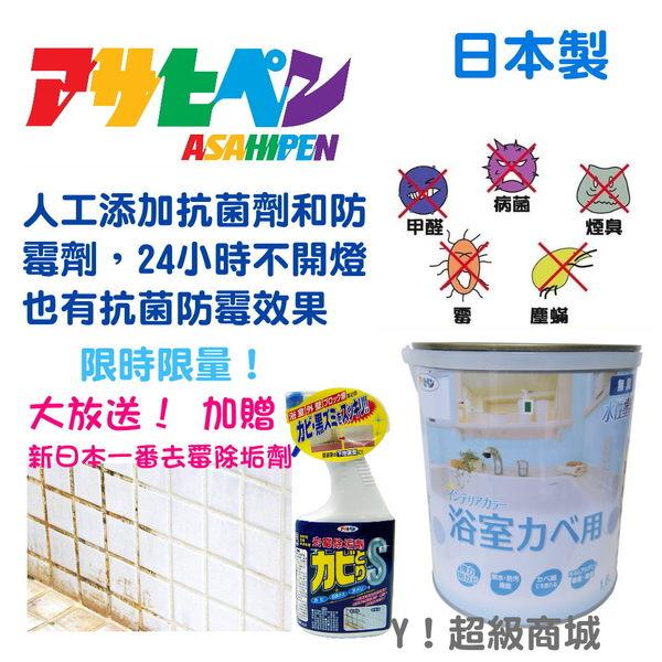 (加贈市價299 去霉除垢劑)日本Asahipen光觸媒淨化空氣殺菌漆1.6L