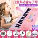 兒童電子琴女孩初學者入門可彈奏音樂玩具寶寶多功能小鋼琴帶話筒 快速出貨YJT
