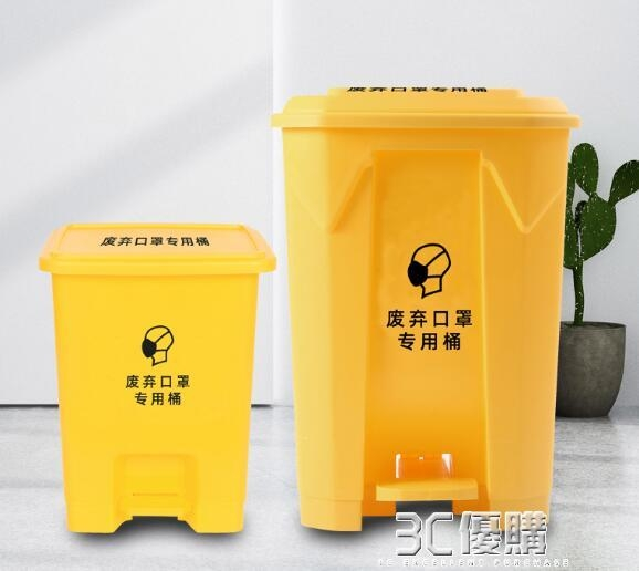 廢棄口罩專用垃圾桶醫院學校辦公室小區大中小號帶蓋黃色醫療桶HM 聖誕節全館免運
