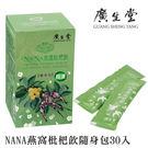 【廣生堂】NANA燕窩枇杷飲隨身包(8g x30包)x1盒~潤喉好聲音