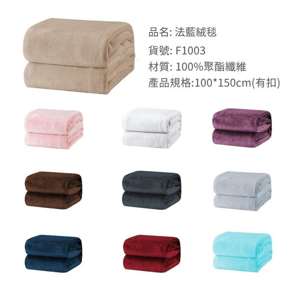 法萊絨 披肩毯 懶人毯 沙發毯 羊羔毯 兩用毯 午睡毯 絨毯 車內毯 雙層絨毯