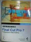 【書寶二手書T4/電腦_JLN】蘋果專業訓練教材-Final Cut Pro 7_戴安娜韋恩德