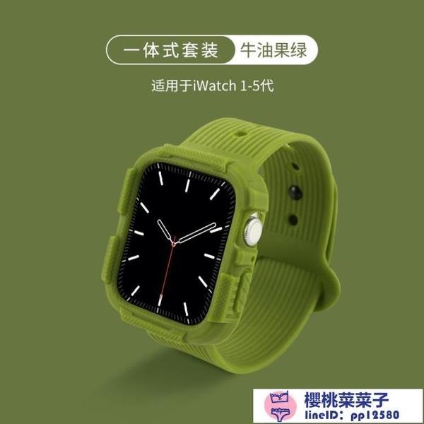 蘋果手表錶帶一體式硅膠回環運動iwatch5/4/3/2/1代【櫻桃菜菜子】