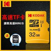 記憶卡 kodak/柯達32g內存卡c10存儲sd卡高速 行車記錄儀專用tf卡32g 情人節禮物