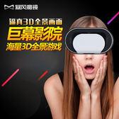 暴風魔鏡vr眼鏡頭戴式3d遊戲電影虛擬現實蘋果手機小d愛奇藝小M
