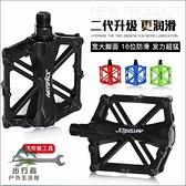 自行車滾珠腳踏板軸承超輕鋁合金腳踏車裝備零配件【步行者戶外生活館】