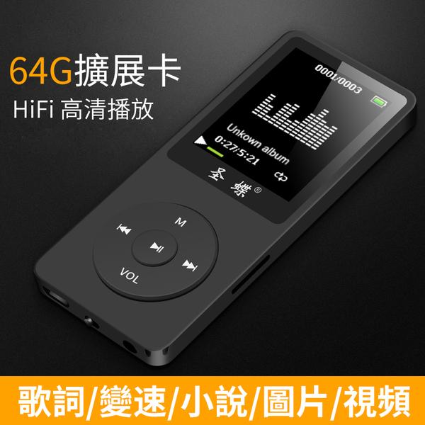 MP4 隨身聽運動MP3音樂播放器學生學習英語錄音可愛有屏無損插卡P3