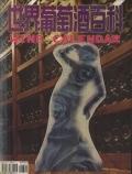 二手書博民逛書店 《世界葡萄酒百科 = Wine calendar》 R2Y ISBN:9579889023