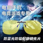 超輕防藍光防輻射夾片抗近視眼鏡夾片【轉角1號】
