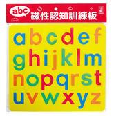 書立得-abc-磁性認知訓練板(小寫字母)(新版)【不適館藏】