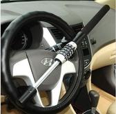 傅訊鎖汽車密碼鎖汽車方向盤鎖汽車防盜鎖車用把鎖可伸縮不用鑰匙 韓小姐的衣櫥