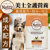 【培菓平價寵物網】美士全護營養》成犬配方(農場雞肉+糙米+地瓜)15lb/6.8kg